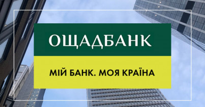 Government supported the draft law developed by the Ministry of Finance on the acquisition by Oschadbank of the status of a participant in the Deposit Guarantee Fund